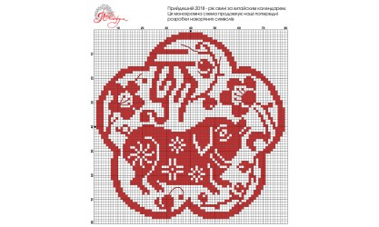"Free cross-stitch pattern ""Pig 2018"""