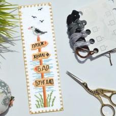 """Beach signs"" - Cross stitch bookmark kit"