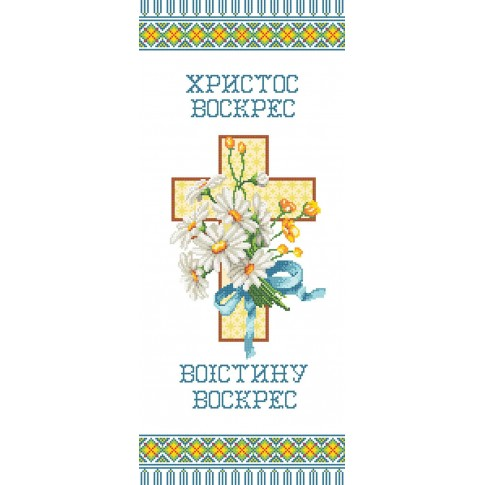 "Bead embroidery pattern of easter towel Easter Rushnyk ""Chamomile"""